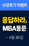 MBA 수강후기