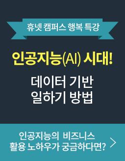 행복 특강 6회