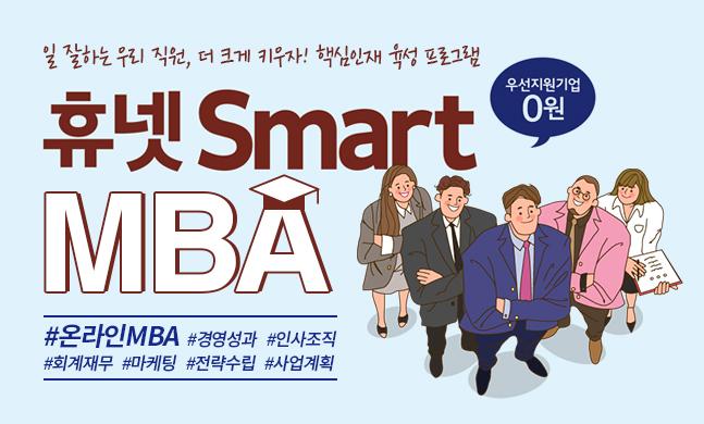 직장인이라면 Smart MBA