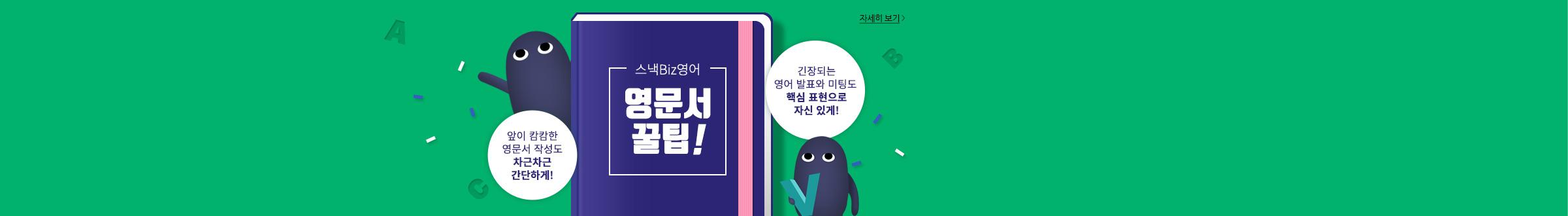 스낵Biz영어_영문서 꿀팁!