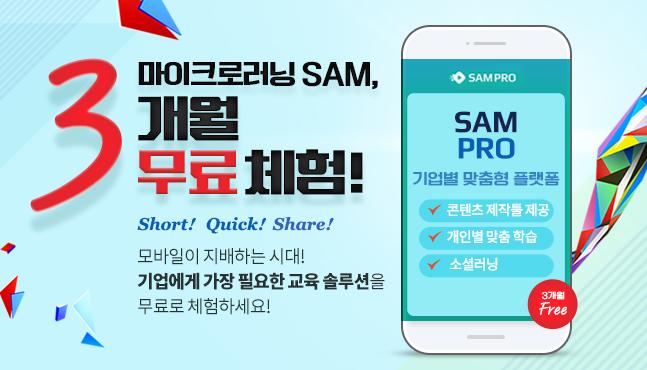 SAM 무료체험