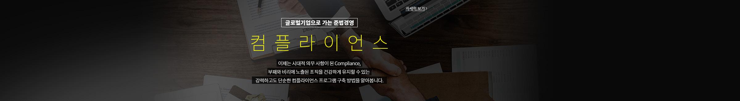 글로벌기업으로 가는 준법경영, 컴플라이언스
