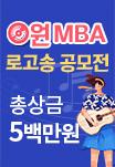 MBA 로고송 공모전