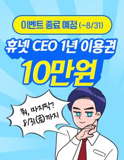 휴넷 CEO_10만원 종료