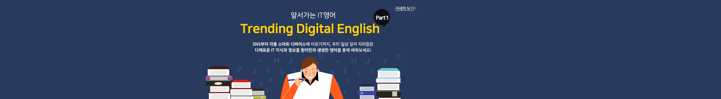 앞서가는 IT영어_Trending Digital English <Part 1>