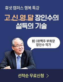 행복특강 20회