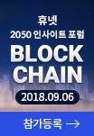 2050 인사이트 포럼