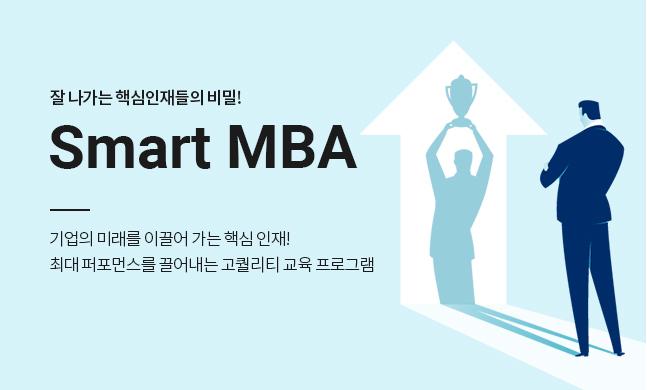 Smart MBA