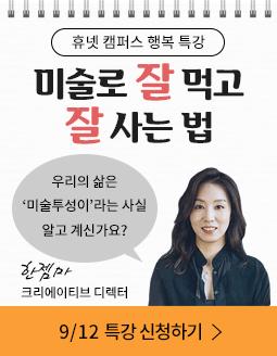 행복특강 24회