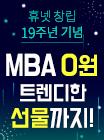 창립 19 주년-0원 MBA