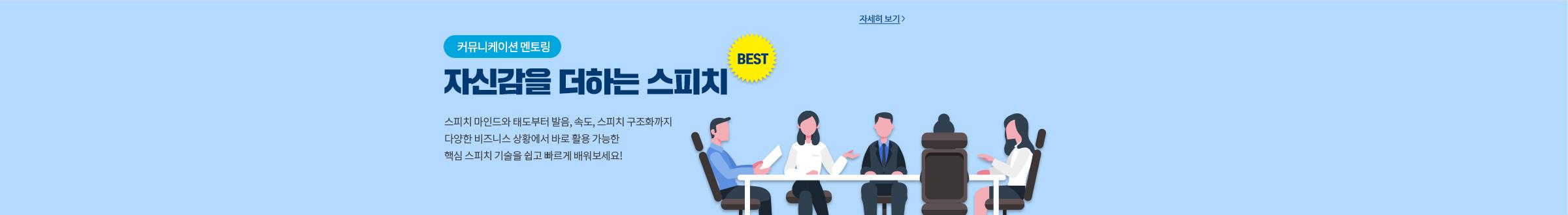 [커뮤니케이션 멘토링] 자신감을 더하는 스피치