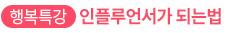 행복특강 26회