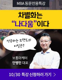 행복특강 28회