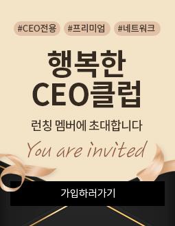 대한민국 CEO의 프리미엄 네트워크