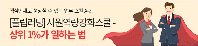 사원/주임