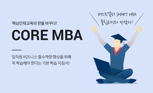 CORE MBA 과정오픈