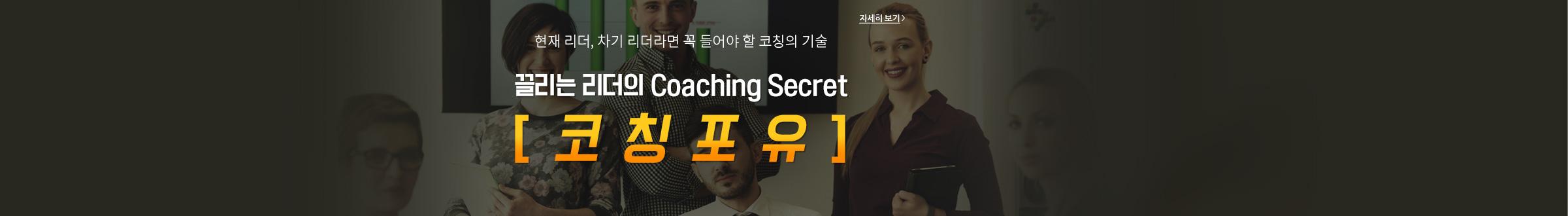 [코칭 포유] 끌리는 리더의 Coaching Secret