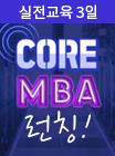 core mba