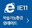 ex11 업데이트안내