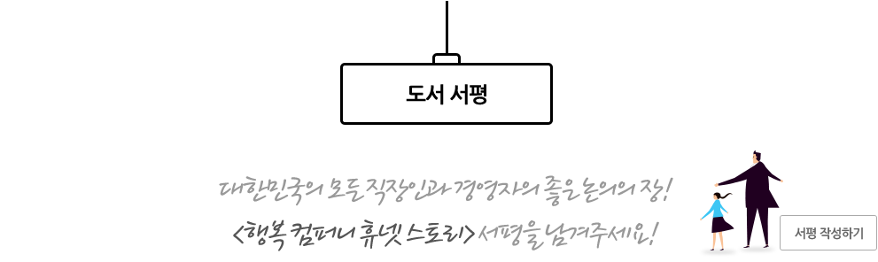 도서 서평