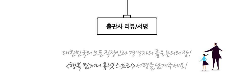 출판사 리뷰/서평