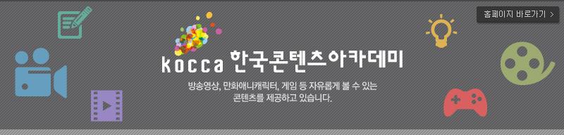한국콘텐츠아카데미