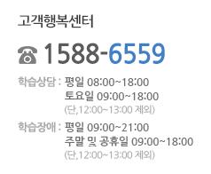 고객행복센터 1588-6559
