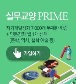 실무교양 PRIME