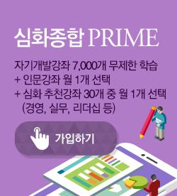 심화종합 PRIME
