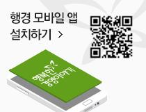 행경 모바일 앱 설치하기