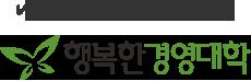 세계 일등 비영리 최고경영자 양성 기관 행복한 경영대학