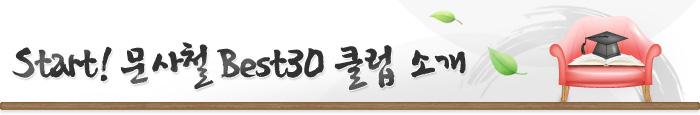Start! 문사철 Best30 클럽 소개