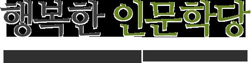 행복한 인문학당  문학, 역사, 철학, 예술 등 인문학 전문 학습 공간!
