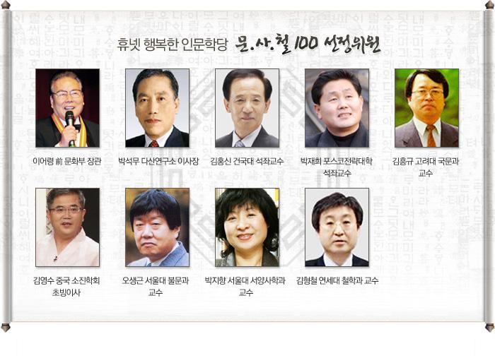 휴넷 행복한 인문학당 문.사.철 100 선정위원