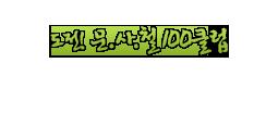 도전! 문사철 100클럽 수강신청