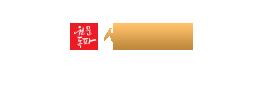 원문독파 사서삼경 수강신청
