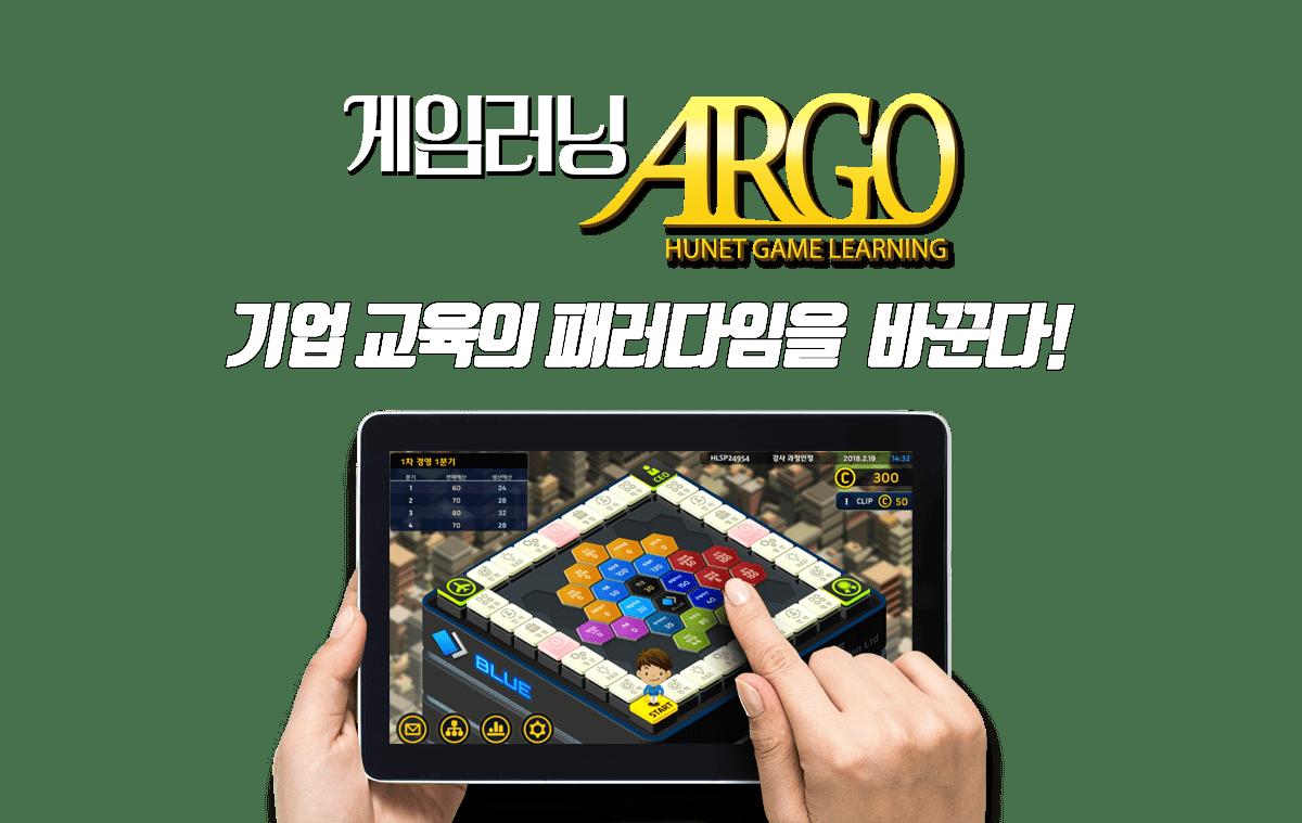 게임러닝 ARGO(HUNET GAME LEARNING) 기업 교육의 패러다임을 바꾼다! 재무, 영업, 인사, START, 전략, 생상 R&D