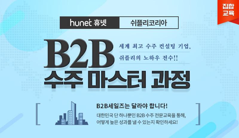 휴넷+쉬플리코리아 B2B 수주 마스터 과정. b2b세일즈는 달라야 합니다!