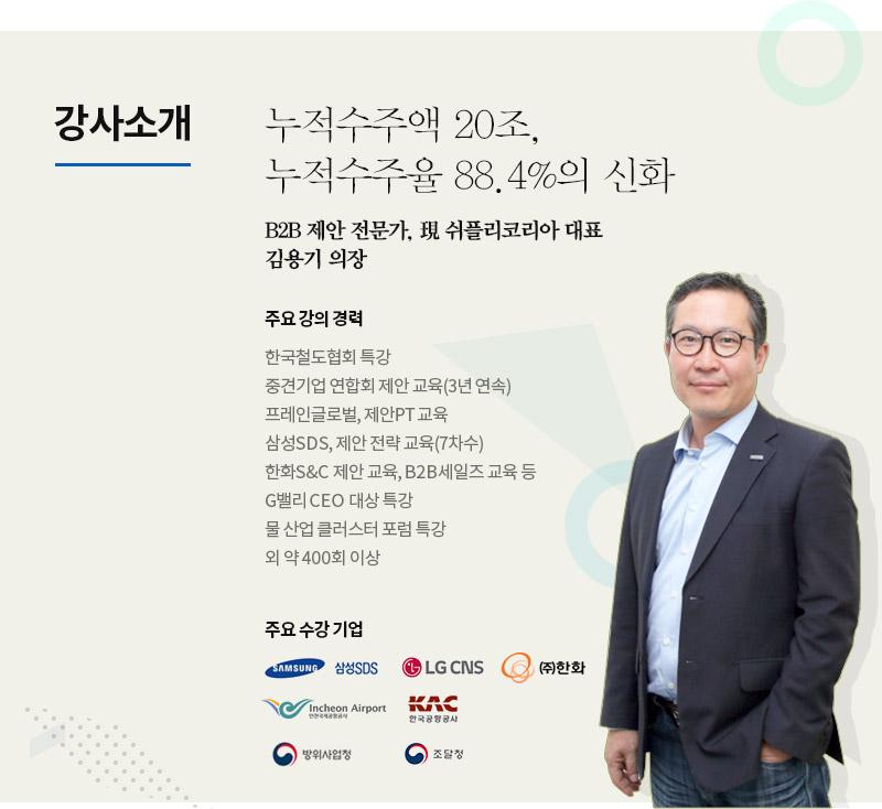 강사소개. b2b제안전문가, 현 쉬플리코리아 대표 김용기 의장