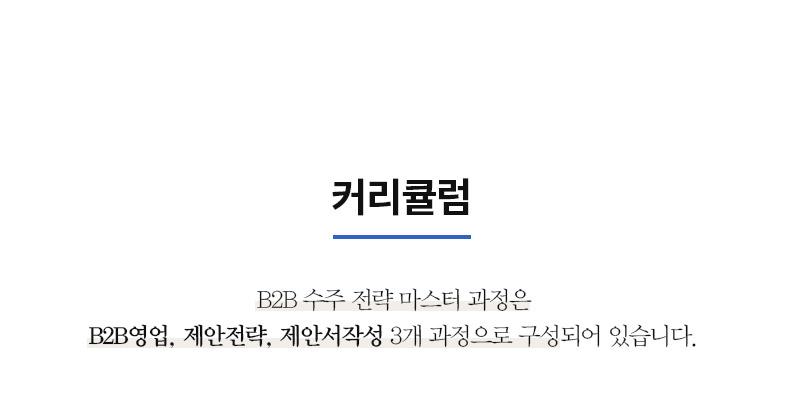 커리큘럼. b2b수주전략마스터 과정은 b2b영업, 제안전략, 제안서작성 3개 과정으로 구성되어 있습니다.