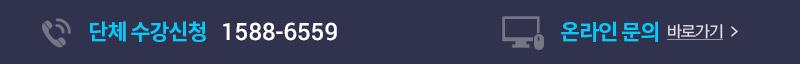 단체 수강신청 문의 1588-6559