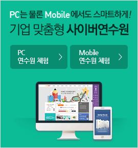 PC는 물론 Mobile에서도 스마트하게! 기업 맞춤형 사이버연수원