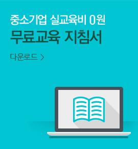 중소기업 실교육비 0원 무료교육 지침서 다운로드