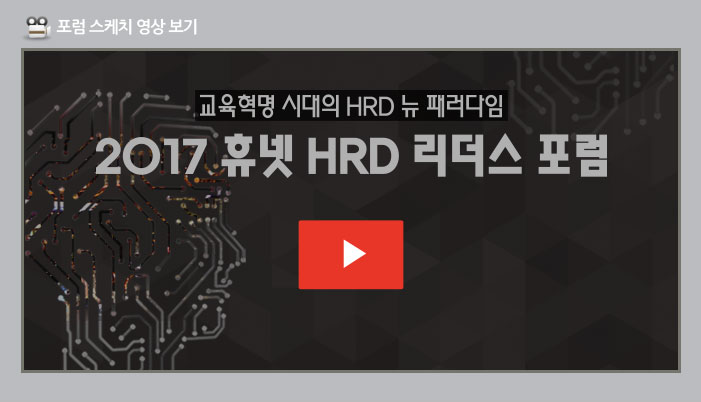 제11회 휴넷 HRD 리더스 포럼 스케치 영상
