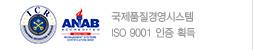 국제품질경영시스템 ISO 90001 인증 획득