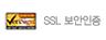 SSL 보안인증