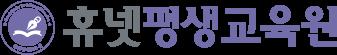 휴넷 사이버평생교육원