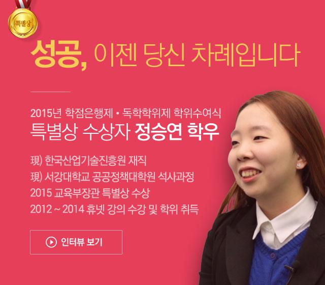 특별상 수상자 정승연 학우 인터뷰보기