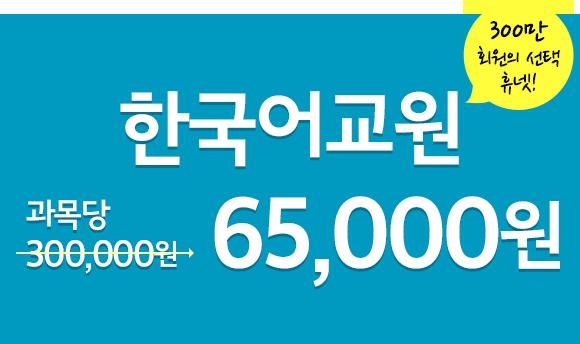 한국어교원 학위취득 과정