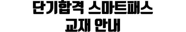 단기합격 스마트패스 교재 안내